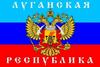 Настроение: Луганская Республика
