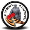 Настроение: День Победы