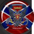 Настроение: Новороссия