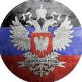 Настроение: ДНР