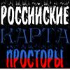 """Настроение: """"Российские просторы"""" v3"""
